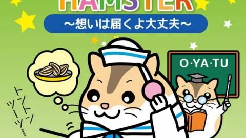 [『HAPPY HAMSTER(ハッピーハムスター)~想いは届くよ大丈夫~』]