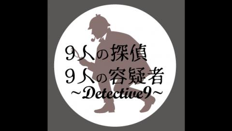 [9人の探偵、9人の容疑者~Detective9~]