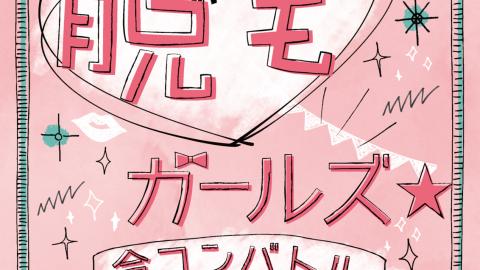[脱毛ガールズ☆合コンバトル]