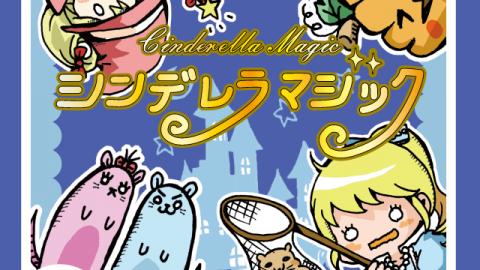 [シンデレラマジック - Cinderella Magic]