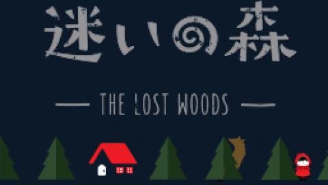 [迷いの森]