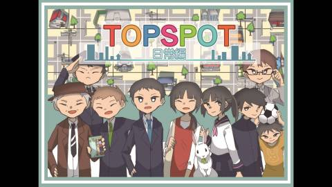 [TOPSPOT~日常編~]