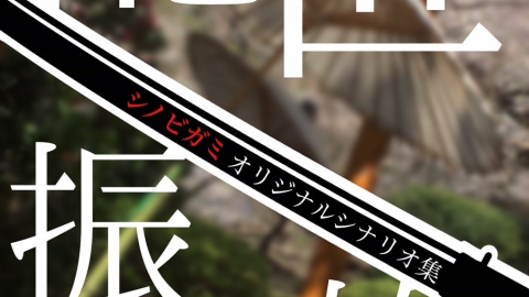 [【5/6(日)C31-32】シノビガミシナリオ集「乱世振袖始」]