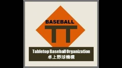 [卓上野球機構 2019年・秋はレトロスペクティブ・シリーズ]