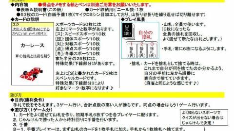 [『スポーツ・フェスティバル』200円♪(異次元麻雀風カードゲーム♪)]