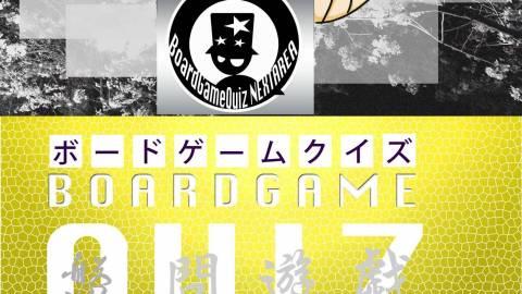 [Board Game Quiz NEXTAREA]