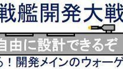 [超弩級『宇宙戦艦開発大戦』登場!!\(^ワ^)/1200円♪]