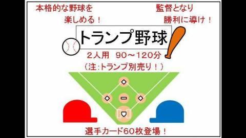 [『トランプ野球』700円♪\(^へ^)<熱戦!!]