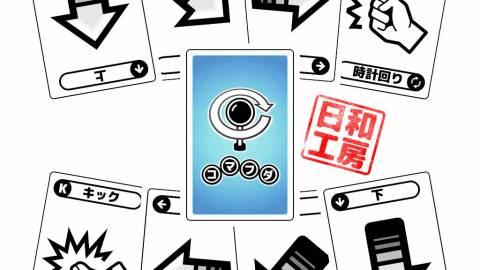 [対戦型コマンド入力 カードゲーム『コマフダ』]