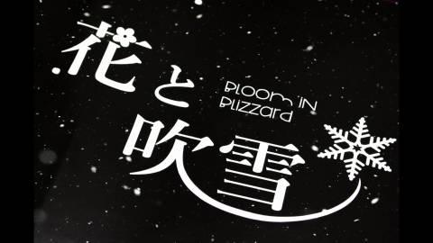 [花と吹雪]