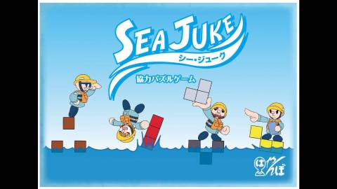 [SEA JUKE~シー・ジューク~(委託作品)]