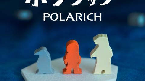 [ポラリッチ(POLARICH)]