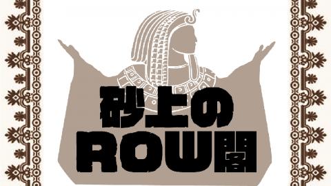 [11/23㈯ V-34【準新作】『砂上のROW閣』<取り置き予約受付中!>]