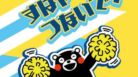 [すばやく!つないで!くまモンVer. F37]