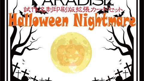 [ギャンパラ名刺版拡張「Halloween Nightmare」]