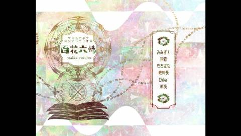 [「マギカロギア非公式シナリオ集 百花六情」]