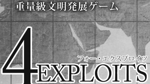 [4 EXPLOITS(フォー・エクスプロイツ)]
