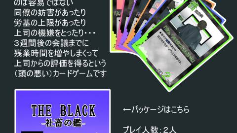 [THE BLACK -社畜の鑑-]