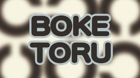 [BOKE TORU( ボケトル)]