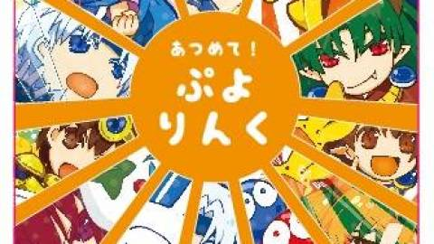 [ぷよぷよファンゲーム「あつめて!ぷよりんく」]