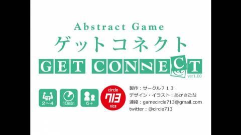 [ゲットコネクト(GET CONNECT)]