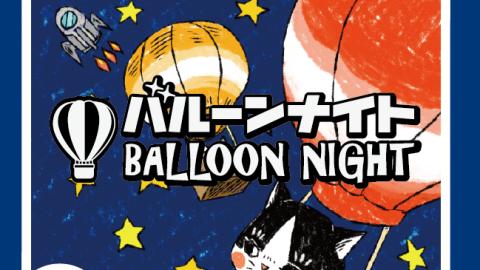 [バルーンナイト - Balloon Night]