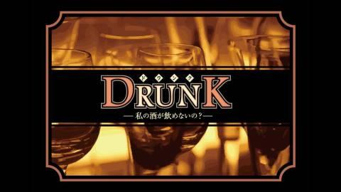 [DRUNK — 私の酒が飲めないの? —]