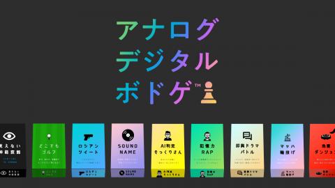 [【限定100部】アナログデジタルボドゲ 〜ICカードとiPhoneを活用した新しいボドゲ集〜(両B15)]