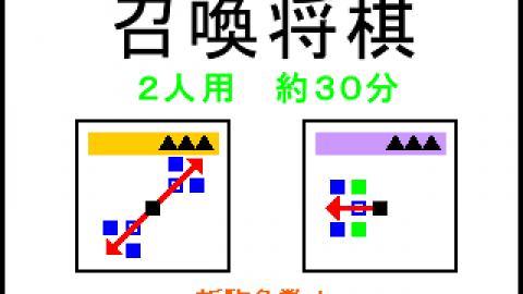 [祝『召喚将棋』参上!(600円♪)(^^)]