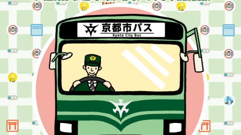 [バスルートをつくろう 京都市交通局 市バス90周年記念版]