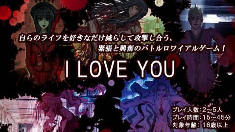 [I LOVE YOU]