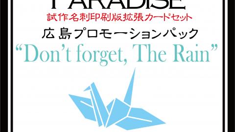 [【平成30年7月豪雨災害支援】 ギャンパラ名刺版拡張「Don't foget.The Rain」]