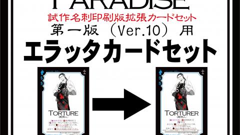 [ギャンパラ名刺版・第一版エラッタカード(Ver.10.1仕様)]