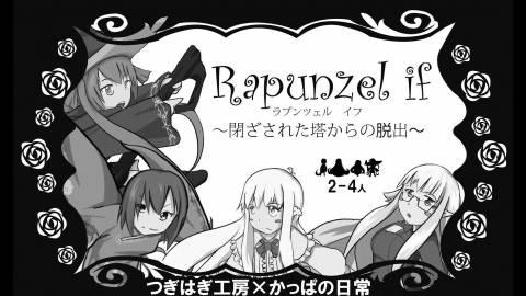 [ラプンツェル if ~閉ざされた塔からの脱出~]