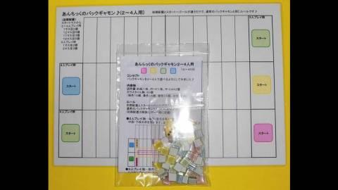 [『あんちっくのバックギャモン2~4人用』登場♪\(^ワ^)/300円♪]
