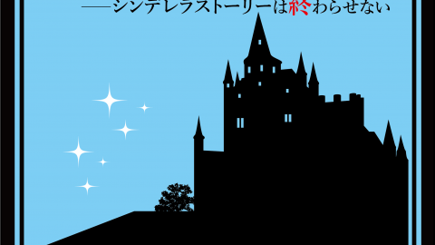 [DEREOWA シンデレラストーリは終わらない 2019大阪ゲームマーケット 新作 【A35】]