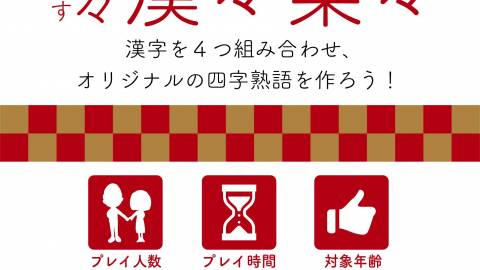 [オリジナル四字熟語制作ゲーム「益々 漢々楽々(ますますかんかんがくがく)」]