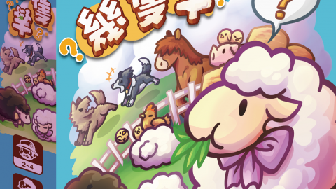 [【MOZI】ひつじ何匹?(幾隻羊)]