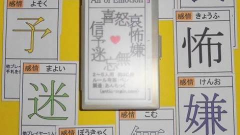 [感情操作!『All of Emotion』500円♪\(^^)/]