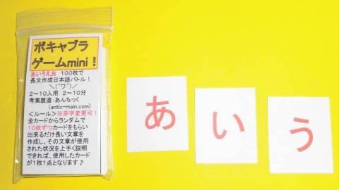 [祝『ボキャブラゲームmini!』200円登場♪]