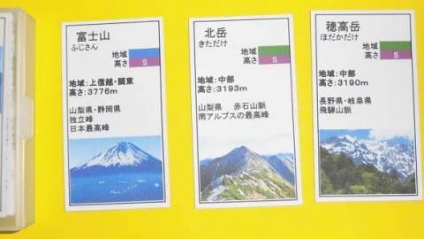 [「日本60名山カードゲーム」「世界60名山カードゲーム」♪d(^O^)500円♪]