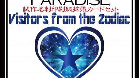 [ギャンパラ名刺版拡張「Visitors from the Zodiac」]