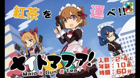 [メイドマフィア! 〜 Maid x Gun x Tea 〜]