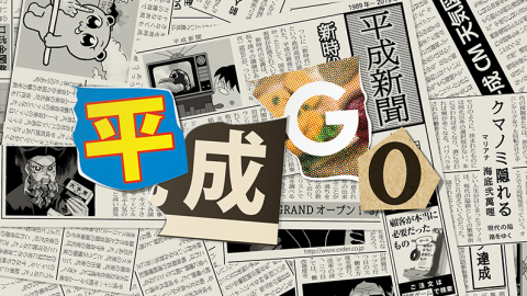 [平成GO]