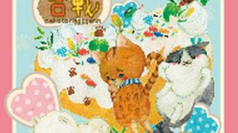 [Y-01【2019年作】ねことり合戦]