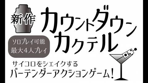[【ゲムマ2019春新作】『カウントダウンカクテル』]