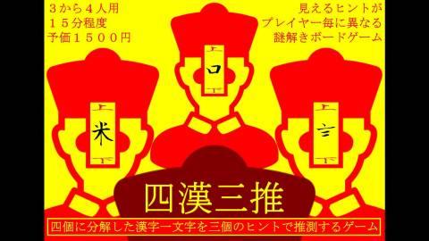 [【2019春新作】四個に分解した漢字一文字を三個のヒントで推測するゲーム【謎解き】]