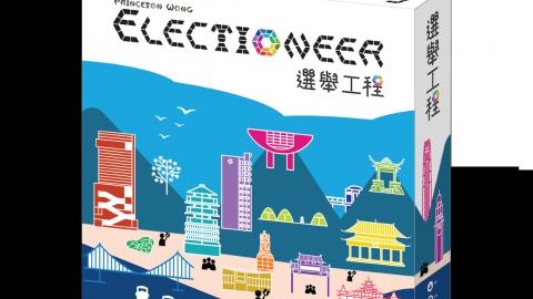 [選挙工学 Electioneer]