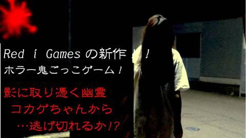 [影ヤドリ-Shadow Tag-]