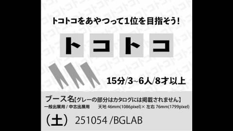 [【2019春新作】トコトコ]